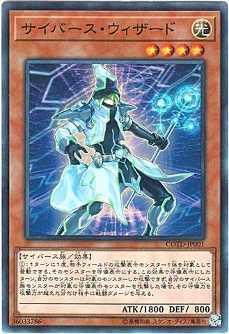 [Super] サイバース・ウィザード (3_光4/COTD-JP001)