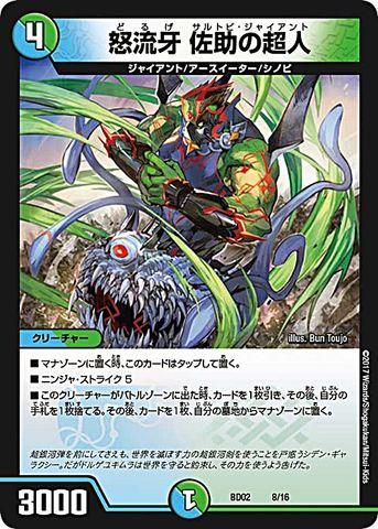 【売切】 [-] 怒流牙 佐助の超人 (BD02-08/虹)