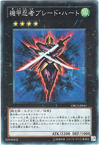 [Super] 機甲忍者ブレード・ハート (6_X/風4/-)