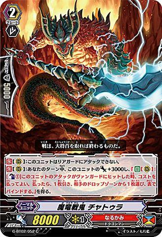 魔竜戦鬼 チャトゥラ C GBT02/052(なるかみ)
