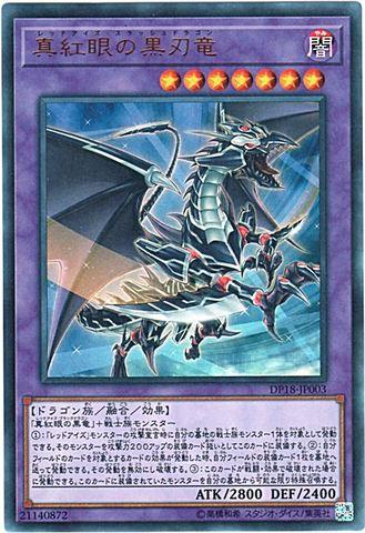 真紅眼の黒刃竜 (Ultra/DP18-JP003)5_融合闇7