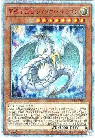 [20th Secret] 究極宝玉獣 レインボー・ドラゴン (3_光8/LGB1-JP013)