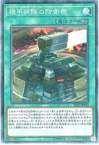 [N-P] 機甲部隊の防衛圏 (1_永続魔法/SR10-JP024)