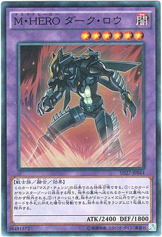 M・HERO ダーク・ロウ (Super)5_融合闇6