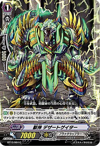 獣神デザートゲイター BT13/064(ノヴァグラップラー)