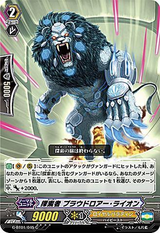 探索者 プラウドロアー・ライオン C GBT01/045(ロイヤルパラディン)