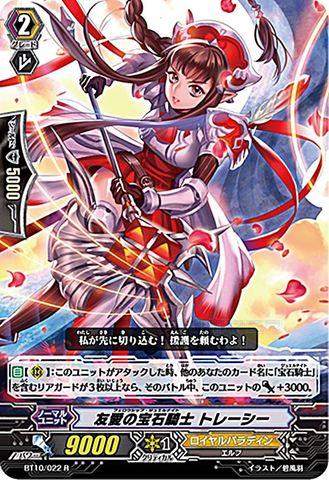 友愛の宝石騎士 トレーシー BT10/022(ロイヤルパラディン)