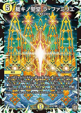 [R] 裁キノ聖堂 ラ・ファミリエ (RP08-15/光)