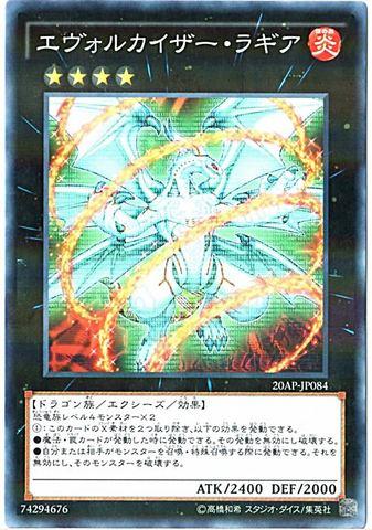 [N-P] エヴォルカイザー・ラギア (6_X/炎4/20AP-JP084)