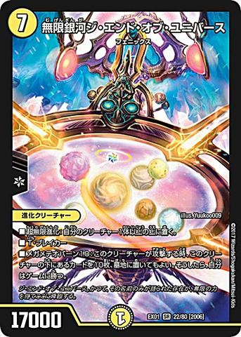 [SR] 無限銀河ジ・エンド・オブ・ユニバース (EX01-22/光)