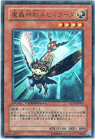 [Ultra] 魔轟神獣ルビィラーダ (3_光4/-)