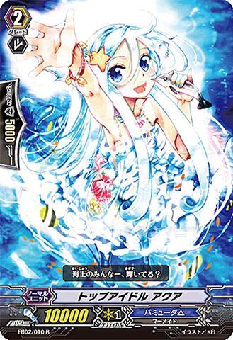 トップアイドル アクア EB02/010(バミューダ△)