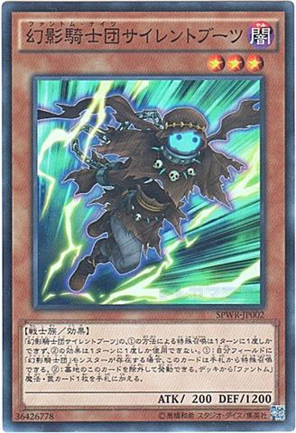 幻影騎士団サイレントブーツ (Super/SPWR-JP002?)3_闇3