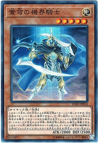 [Super] 蒼穹の機界騎士 (機界騎士3_光5/EXFO-JP014)