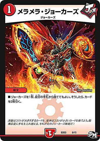 【売切】 [-] メラメラ・ジョーカーズ (BD03-09/火)