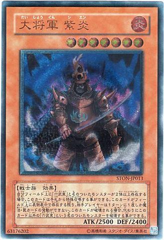 [Ultimate] 大将軍 紫炎 (3_炎7/-)