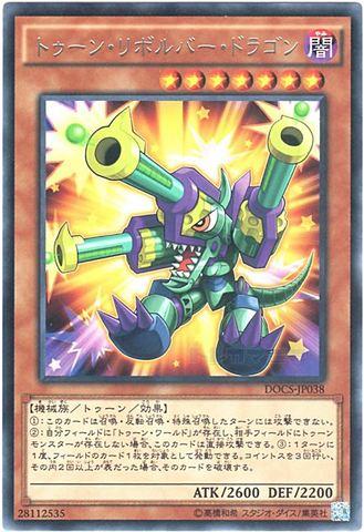 [R] トゥーン・リボルバー・ドラゴン (3_闇7/DOCS-JP038)
