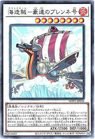 海造賊-豪速のブレンネ号 (Rare/WPP1-JP035)・WPP1_7_S/炎8