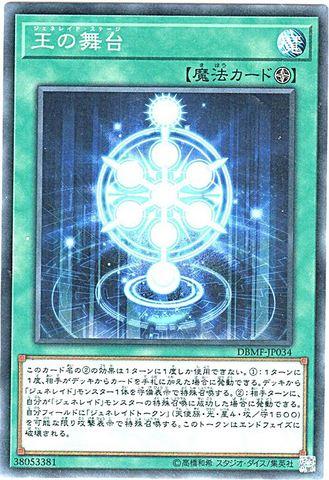 [N/N-P] 王の舞台 (王1_フィールド魔法/DBMF-JP034)