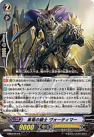 黒竜の騎士ヴォーティマー EB03/014(ゴールドパラディン)