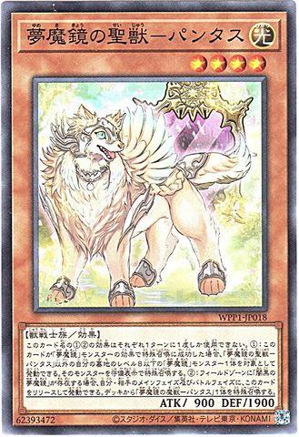 夢魔鏡の聖獣-パンタス (N/WPP1-JP018)・WPP1_3_光4