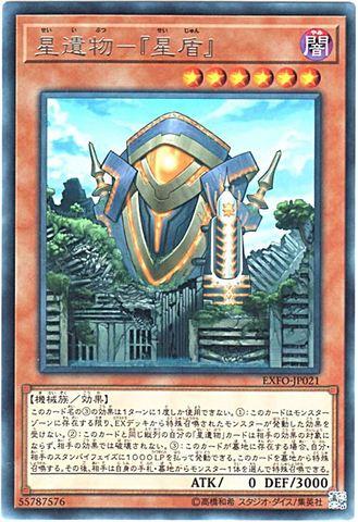 星遺物-『星盾』 (Rare/EXFO-JP021)機界騎士3_闇6