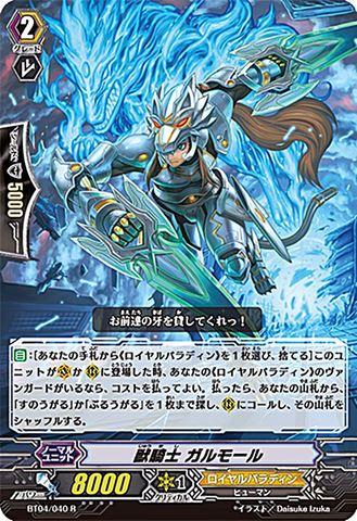 獣騎士 ガルモール BT04/040(ロイヤルパラディン)