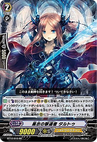 黒衣の撃退者 タルトゥ BT12/010(シャドウパラディン)
