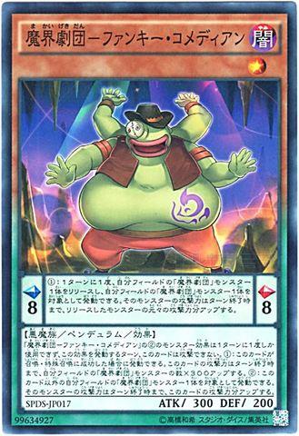 [N/N-P] 魔界劇団-ファンキー・コメディアン (3_闇1/SPDS-JP017)