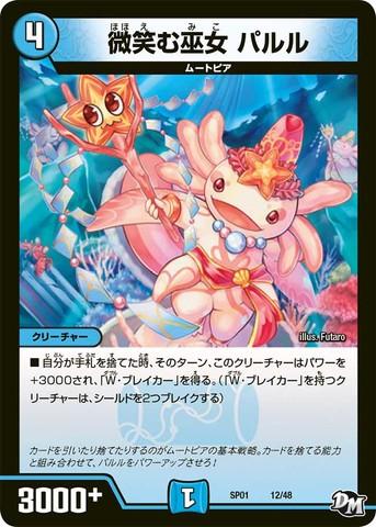 【売切】 [-] 微笑む巫女 パルル (SP01-12/水)