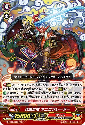 伏魔忍竜 オニビブレーダー RRR GFC03/016(むらくも)