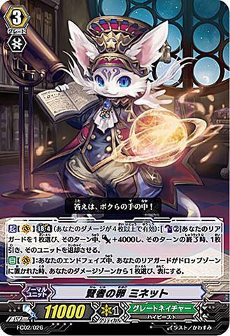 賢者の卵 ミネット FC02/026(グレートネイチャー)