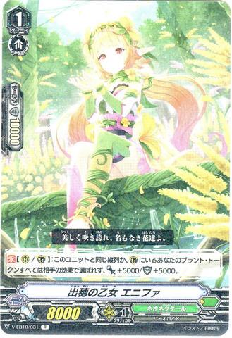 出穂の乙女 エニファ R VEB10/031(ネオネクタール)