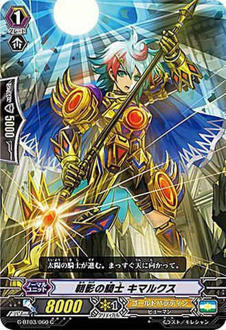 朝影の騎士 キマルクス C GBT03/060(ゴールドパラディン)