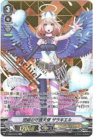団結の守護天使 ザラキエル SVR VEB03/SV01(エンジェルフェザー)