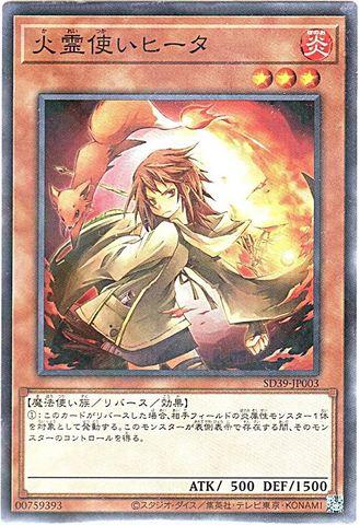 [N-P] 火霊使いヒータ (3_風2/SD39-JP003)