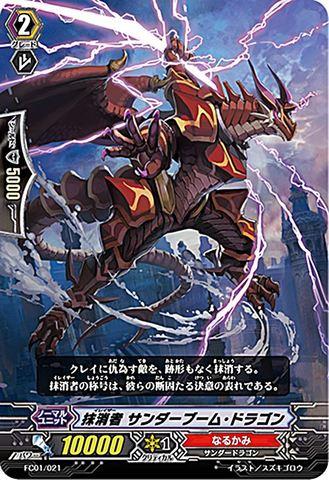 抹消者 サンダーブーム・ドラゴン FC01/021(なるかみ)