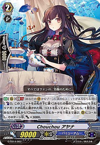 Chouchou アヤナ(RRR仕様) GTD14/007(バミューダ△)