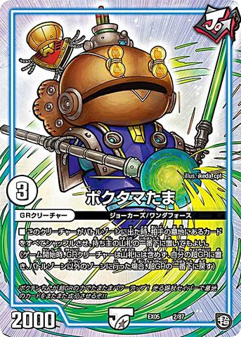 [-] ポクタマたま (EX05-02/無)