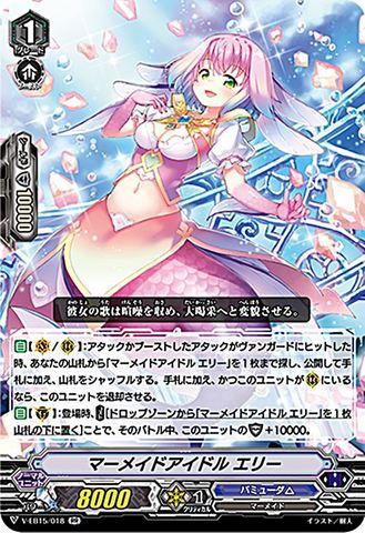 マーメイドアイドル エリー RR VEB15/018(バミューダ△)