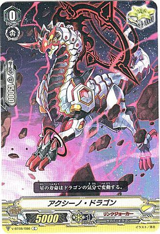 アクシーノ・ドラゴン C VBT08/086(リンクジョーカー)