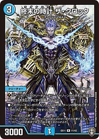 【売切】 [R] 終末の時計 ザ・クロック (EX11-11/水)