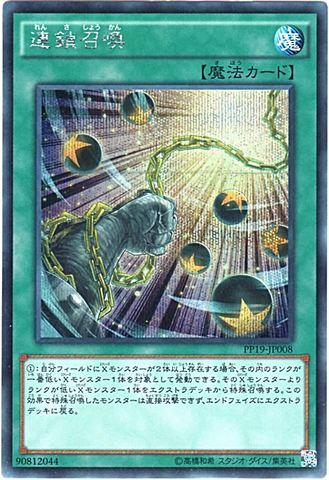 [Secret] 連鎖召喚 (1_通常魔法/PP19-JP008)