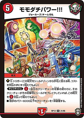[R] モモダチパワー!!! (RP13-21/火)