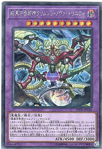 [Secret] 暗黒方界邪神クリムゾン・ノヴァ・トリニティ (5_融合闇10/20TH-JPC48)