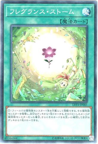 [N] フレグランス・ストーム (1_通常魔法//LVP3-JP045)