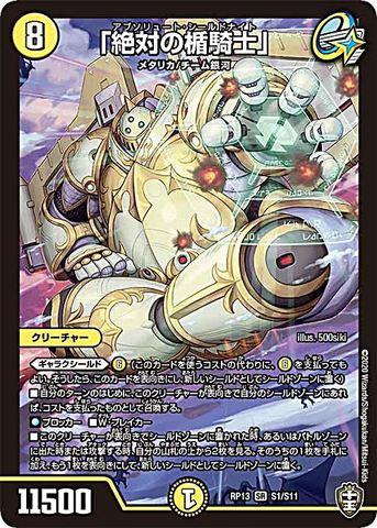 [SR] 「絶対の楯騎士」 (RP13-S1/光)