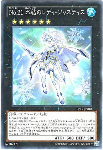 No.21 氷結のレディ・ジャスティス (Normal)6_X/水6