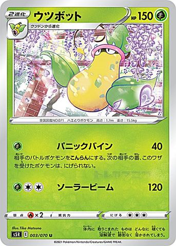 [U] ウツボット (S5R 003/070/草)