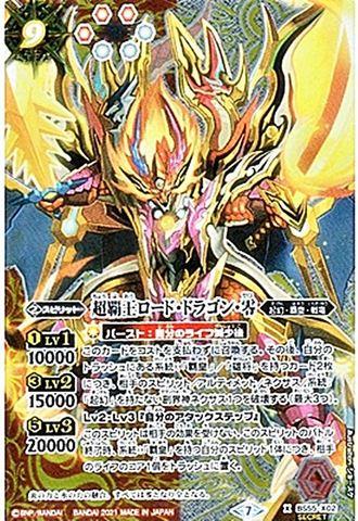 【売切】 [XP] 超覇王ロード・ドラゴン・零 X パラレル (BS55-X02/赤)